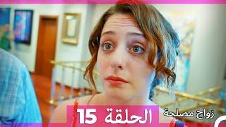 Zawaj Maslaha - الحلقة 15 زواج مصلحة