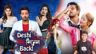 বাংলা সিনেমার নতুনরূপ   Bangla Movie Is Back   New Bangla Funny Video 2018   Bitik BaaZ