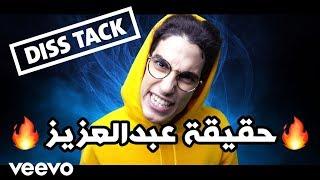 دس تراك عبدالله بكر - حقيقة عبدالعزيز (فيديو كليب حصري) | 2018