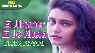 Ei Jibaner Ei Je Khela | Biyer Phool | Kavita Krishnamurthy | Bengali Movie Sad Songs
