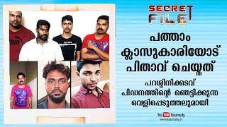 Parashinikkadavu issue - The Real Story | Secret file | EP 249 | Kaumudy TV