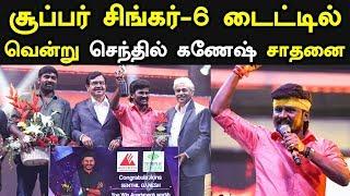Senthil Ganesh Wins The Super Singer-6 Title | Super Singer 6 Grand Finals Winners