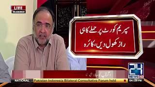 PPP leader Qamar Zaman Qaira media talk | 24 News HD