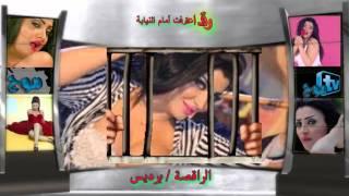 الراقصة ''برديس'' في السجن