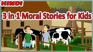 3 in 1 Moral Stories for Kids | Hindi Cartoon Kahaniyan for Children | Maha Cartoon TV XD
