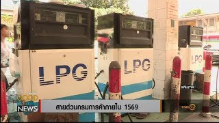 'พาณิชย์'ย้ำลอยตัว LPG ไม่กระทบต้นทุนสินค้า