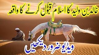 Hazrat Khalid Bin Waleed RA Accepting Islam - Khalid Bin Walid (RA) ka Islam Qabool Karne ka Waqia