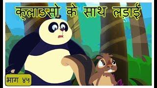 पाम्बो और रिकि की मजेदार कहानियाँ | क्लाउसो के साथ लड़ाई | भाग ४५ | हिंदी