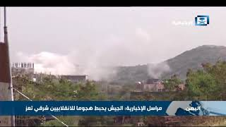 مراسل الإخبارية: الجيش يحبط هجوما للانقلابيين شرقي تعز
