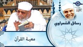 الشيخ الشعراوي | معية القران