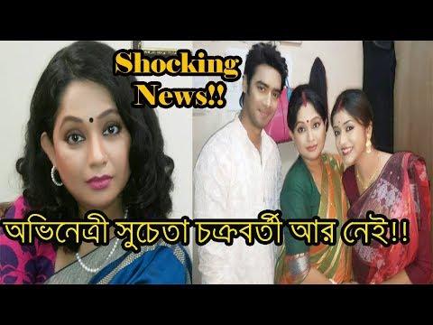 Xxx Mp4 অকাল প্রয়াত হলেন অভিনেত্রী সুচেতা চক্রবর্তী Bengali Actress Sucheta Chakraborty Is No More 3gp Sex