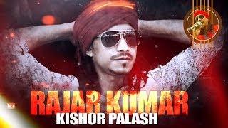 Bangla New Song 2018 | Kishor Palash || Rajar Kumar || Kutum Asbe Bari HD