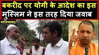 बकरीद पर Yogi के आदेश का इस मुस्लिम ने इस तरह से दिया जवाब | Headlines India