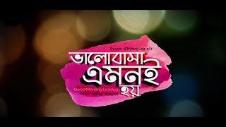 Valobasha Emoni Hoy Official Trailer Bidya_Sinha_Mim_2017