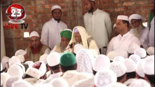 আল্লামা আহমদ শফী দা: বা: | Allama Ahmad Shafi | 2017