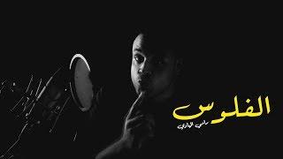 قصيدة الفلوس - اداء رائع من رامي الهاوي 2018