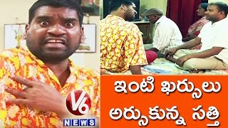 Bithiri Sathi On Home Expenses | Funny Conversation Over Currency Problems | Teenmaar News