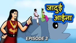 Jadooi aaina 3 - Hindi Story for Children | Panchatantra Kahaniya | Moral Short Stories for Kids