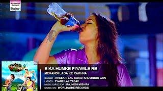 E Ka Humke Piyawle Re - Khesari Lal Yadav, Kajal Raghwani