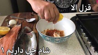 عجيب ترين روش پخت ماهي قزل آلا  باطعم افسانه اي (شام چي داريم ١)جوادجوادي