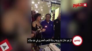 اتفرج | عادل إمام يخرج عن النص في عيد ميلاده