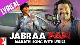 Lyrical: Marathi FAN Song Anthem with Lyrics | Jabraa Fan - Avadhoot Gupte