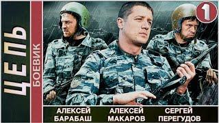 Цепь (2009). 1 серия. Детектив, боевик. ????