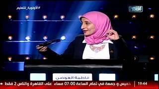 العباقرة جامعات| جامعة عين شمس وجامعة المنصورة| ضربات الجزاء وعجلة الحظ