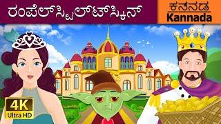ರಂಪೆಲ್ಸ್ಟಿಲ್ಟ್ಸ್ಕಿನ್ - Rumpelstiltskin in Kannada - Kannada stories - 4K UHD - Kannada Fairy Tales