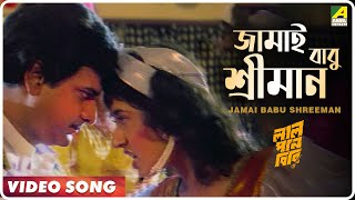 Jamai Babu Shreeman | Bengali Movie Song | Lal Pan Bibi | Chiranjit | Satabdi | Good Quality