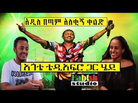 Xxx Mp4 ETHIO ዜዶ 😂 አጎቴ ቴዲ አፍሮ ጋር ሄደ😂 አዲስ በጣም አስቂኝ ቀልድ New Ethiopian Very Funny Comedy By Zedo 3gp Sex