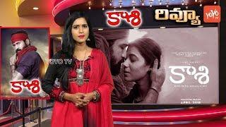 Kaasi Movie Review | Kashi Telugu Movie | Vijay Antony | Kiruthiga Udhayanidhi | YOYO TV Channel
