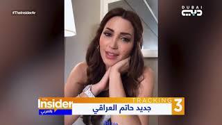 The Insider بالعربي -  جديد حاتم العراقي