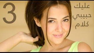 دنيا سمير غانم | عليك حبيبي كلام - Donia Samir Ghanem | 3alek 7abiby Kalam