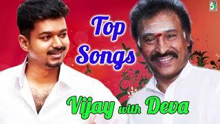 Vijay with Deva Super Hit Evergreen Audio Jukebox