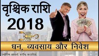 SCORPIO 2018 Vrishchik Rashi Career, Finance, MONEY Annual Horoscope Forecast
