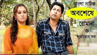 Oboshese ( অবশেষে ) l Bangla Romantic Natok l Rumana l Shahriar Shuvo l by Lipi Monoar l Eid Natok