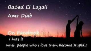 Amr Diab - Ba3ed El Layali