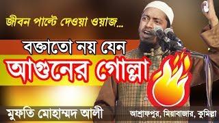 ওয়াজ যেন মেশিনগানের গুলি | পাপের ভয়াবহতা | Bangla Waz | Paper Voyabohota | Mufti Mohammad Ali