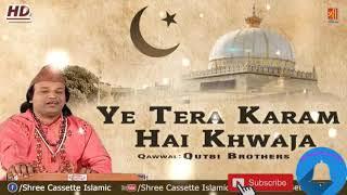 Exclusive Qawwali || Ye Tera Karam Hai Khwaja// Islami Qawwali 2017