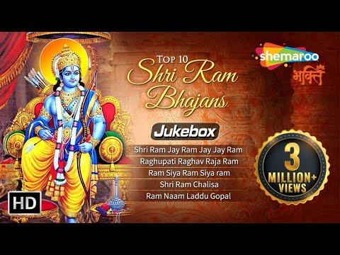 Top 10 Shri Ram Bhajans Popular Ram Songs Bhakti Songs Hindi
