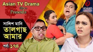 Shalish Mani Tal Gach Amar | Episode 174 | Bangla Comedy Natok | Siddiq | Ahona | Mir Sabbir