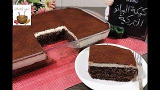 كيكة البيانو التركية بالشوكولاتة رهييبة وبمكونات بسيطة جربوها كتيير طيبة
