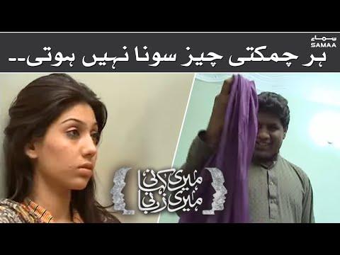 Har chamakti cheez sona nahi hoti Meri Kahani Meri Zabani May 15 2011 SAMAA TV 4 4