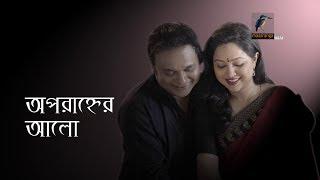 Oporahner Aalo | Azad Abul Kalam & Nadia | Telefilm | Maasranga TV Official | 2017