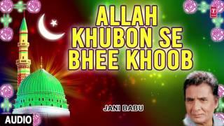 ►► अल्लाह खूबों से भी खूब है (Audio Qawwali) || JANI BABU || T-Series Islamic Music