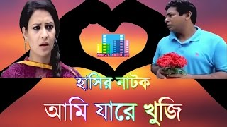 New Bangla Funny Natok - Ami Jare Khuji by Mosharraf Karim & Richi Solaiman