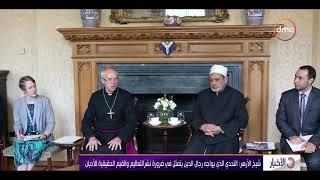 الأخبار - شيخ الأزهر الشريف يلتقي أعضاء المنتدى الإسلامي المسيحي البريطاني