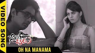Naalo Okkadu Movie Song - Oh Na Manama Video Song - Siddharth , Deepa Sannidhi