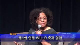 [코엠 TV]_Willow_[KOAM-TV]